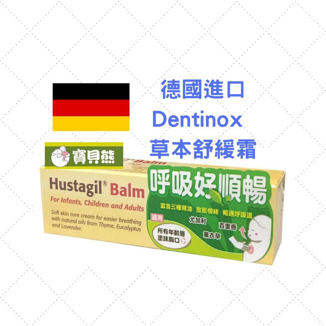 貝恩 Dentinox 草本舒緩霜 30ml(德國原裝進口)