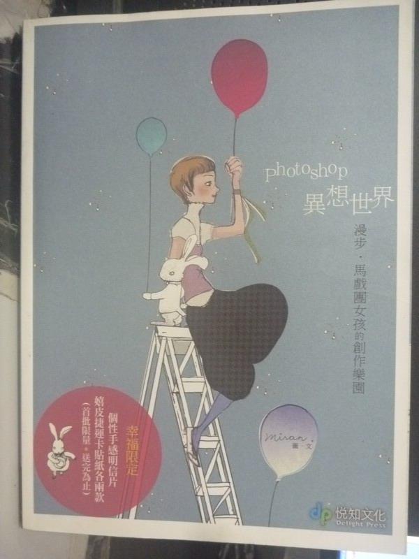 ~書寶 書T8/電腦_YEY~Photoshop異想世界:漫步‧馬戲團女孩的創作_附光碟