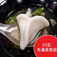 【鹹湯圓小姑娘】手工鹹湯圓-20盒