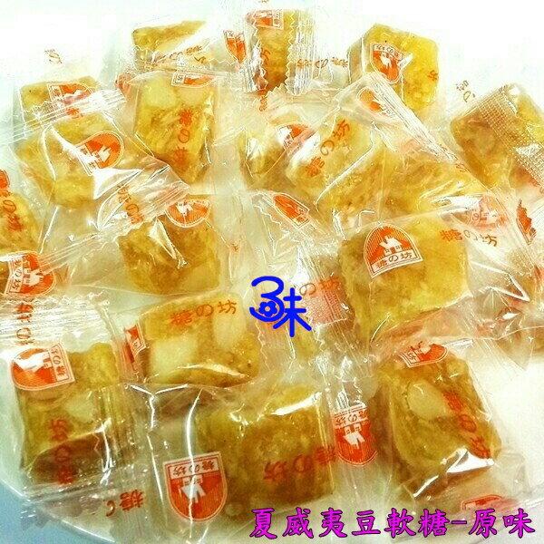 糖 の坊 糖坊 夏威夷豆軟糖 1包 600公克(約70小包) 特價350元 ( 夏威夷火山豆軟糖 糖之坊夏威夷果軟酥糖)
