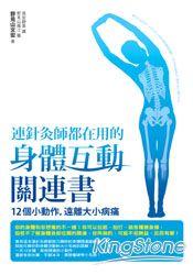 連針灸師都在用的身體互動關聯書:12個小動作,遠離大小病痛
