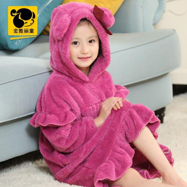 兒童浴袍 兒童冬季睡裙中大童法蘭絨加厚保暖睡袍連帽睡衣女童珊瑚絨家居服 領券下定更優惠