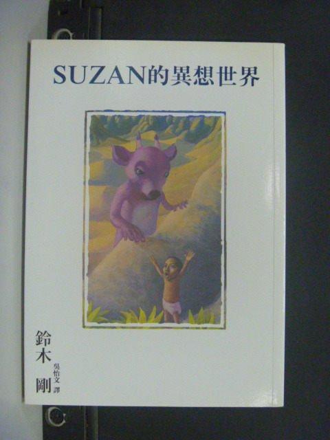 【書寶二手書T5/文學_GFG】SUZAN的異想世界_吳怡文, 鈴木剛