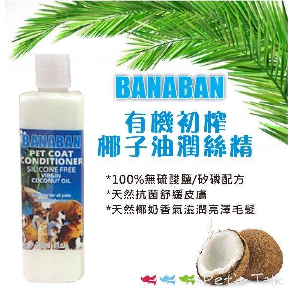 BANABAN 旺旺博士-100%天然有機初榨椰子油潤絲精 Pet\