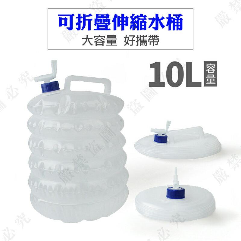 ~露營趣~DS~169 折疊伸縮水桶 10L 水龍頭水桶 儲水桶 飲用水水桶 摺疊水桶 軟