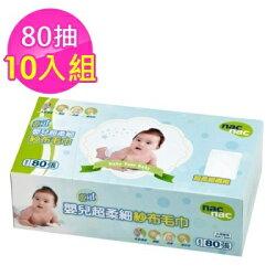 【麗嬰房】nac nac 嬰兒超柔細紗布毛巾(10盒)