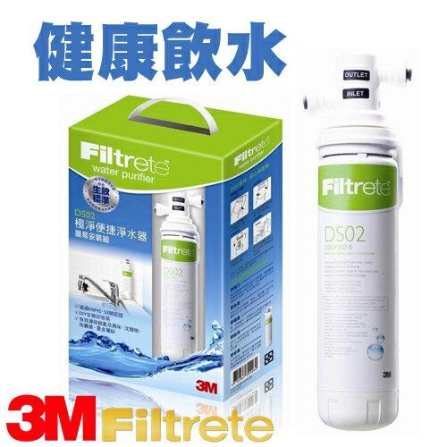 【超值組合】3M DS02 極淨便捷淨水器 內附 濾心 DIY安裝組/淨水/過濾/好水/健康/保健 公司原廠貨