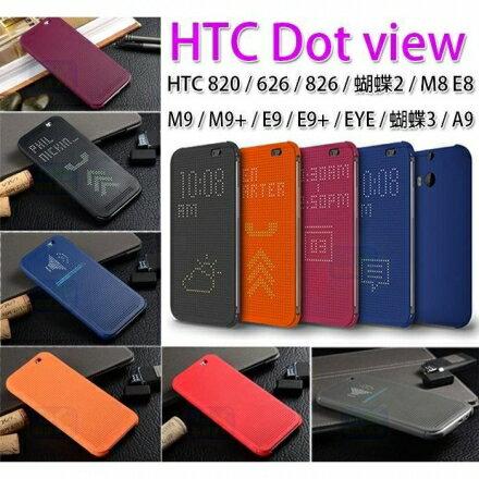 HTC 626 826 820 蝴蝶2/eye E8 E9+ M9 M8 A9 X9 休眠喚醒Dotview感應視窗洞洞殼保護套手機殼