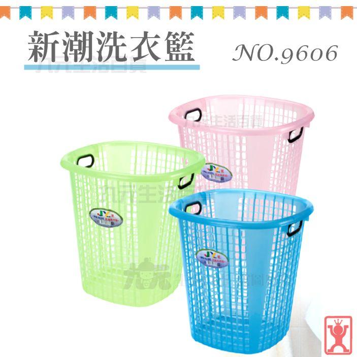 【九元 】展瑩9606 新潮洗衣籃 洗衣籃 置物籃 製