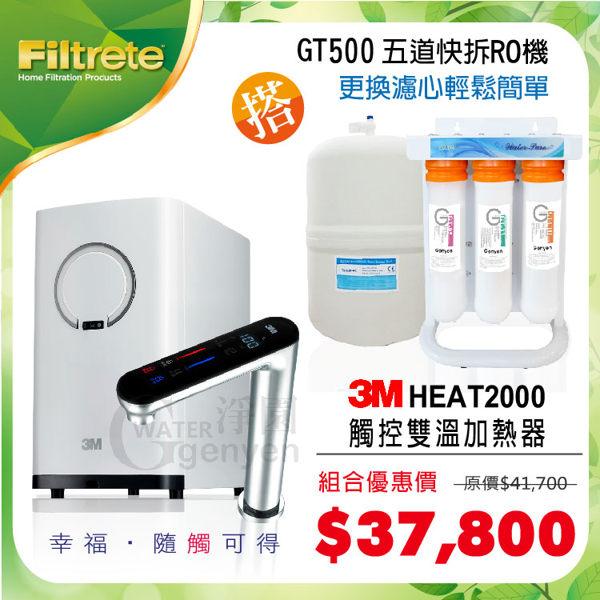 3M HEAT2000 高效能櫥下飲水機/加熱器-最新觸控龍頭★搭載GT500五道快拆RO機 (含安裝)