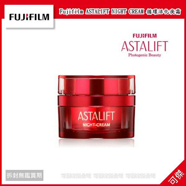 可傑 Fujifilm ASTALIFT NIGHT CREAM 循環活化夜霜 活化肌膚 緊緻彈潤護膚系列 30g 公司貨