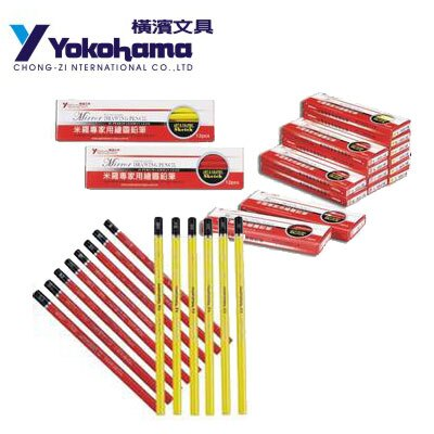 YOKOHAMA 橫濱 米羅素描用繪圖鉛筆 12支   打