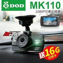 【免運費+送16G】DOD MK110 1080P高畫質 行車紀錄器 SONY感光 6G玻璃鏡頭 行車記錄器【禾笙科技】