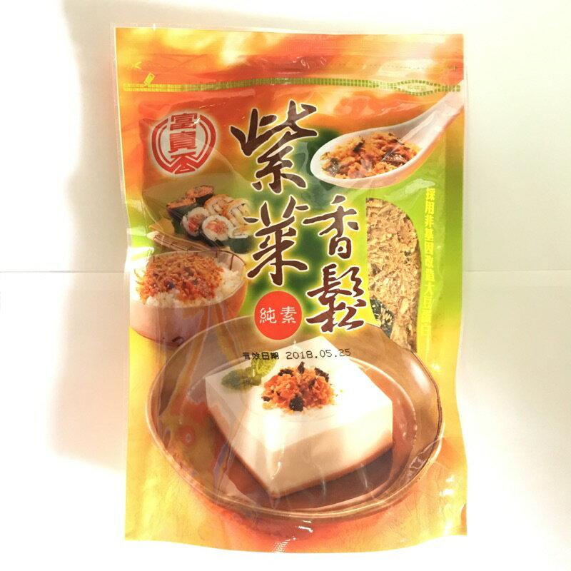 富貴香 紫菜香鬆 300g【素食王國】
