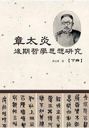 章太炎後期哲學思想研究^(下冊^)
