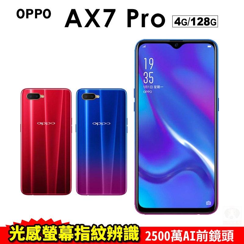 OPPO AX7 Pro 6.4吋 4G/128G 八核心 智慧型手機 ※買空機送 玻璃保護貼+空壓殼 手機顏色下單前請先詢問