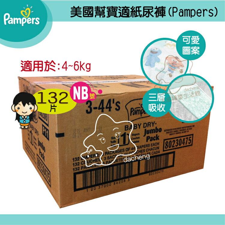 【大成婦嬰】美國幫寶適紙尿褲(Pampers)  NB (132片)
