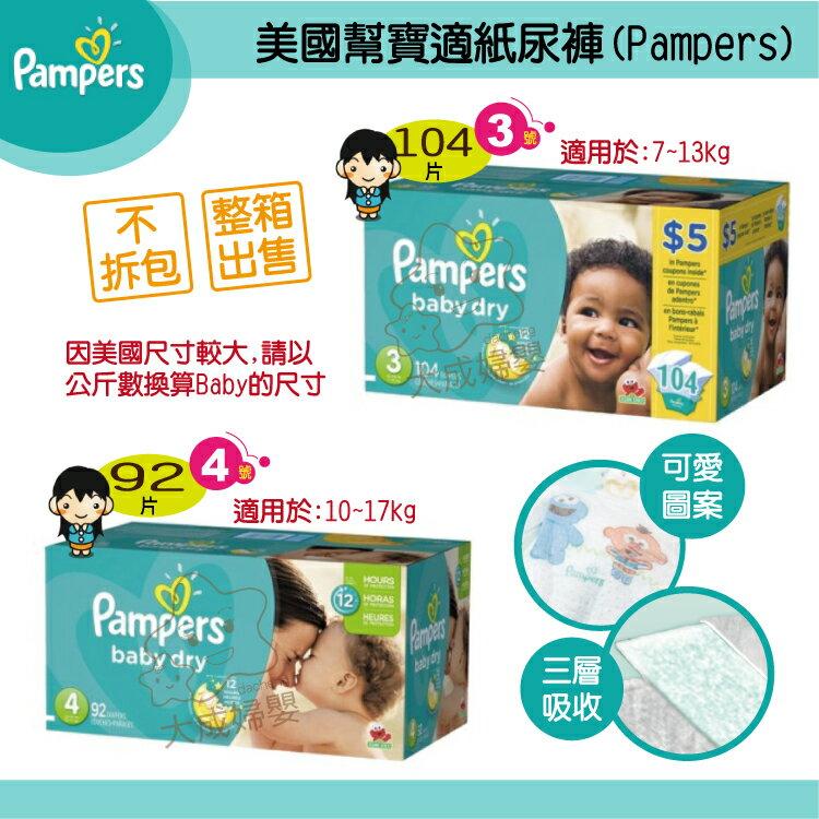 【大成婦嬰】最新包裝~美國幫寶適紙尿褲(Pampers) 2號、3號、4號、5號 1