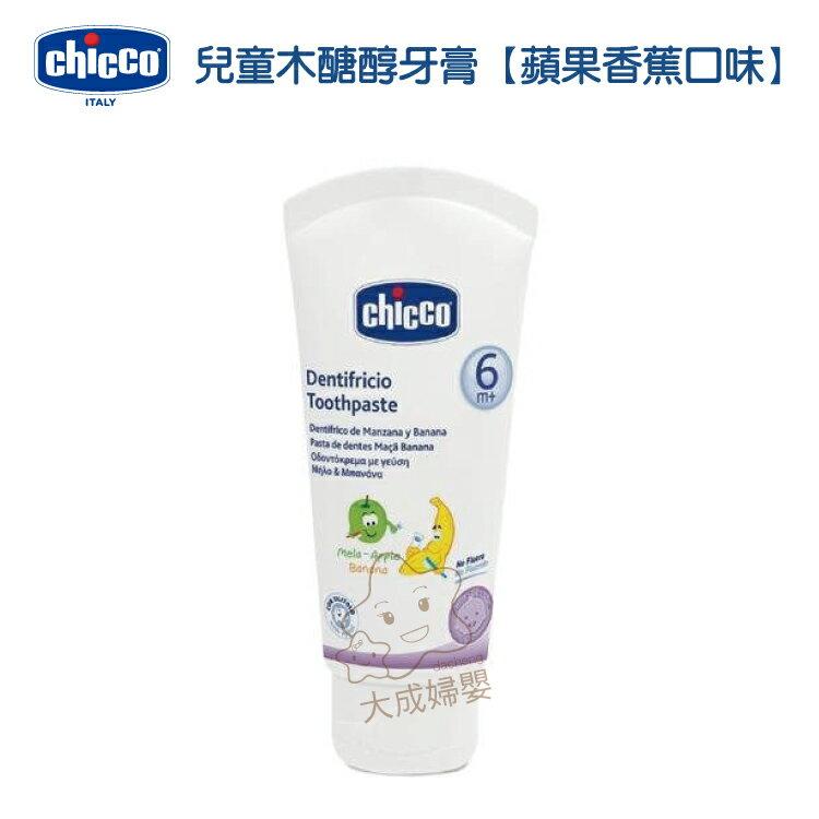 【大成婦嬰】Chicco 兒童木糖醇牙膏 (蘋果香蕉、水果草莓)50ml 6個月以上適用 0