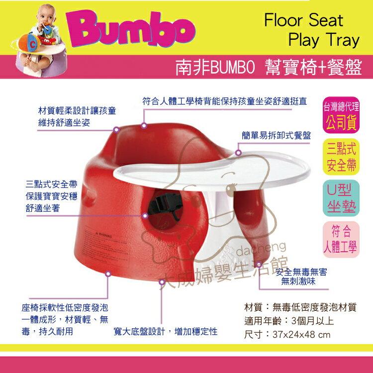 【大成婦嬰】南非 Bumbo 嬰兒多功能座椅 寶寶椅+餐盤 套裝組合 (原廠公司貨) 0