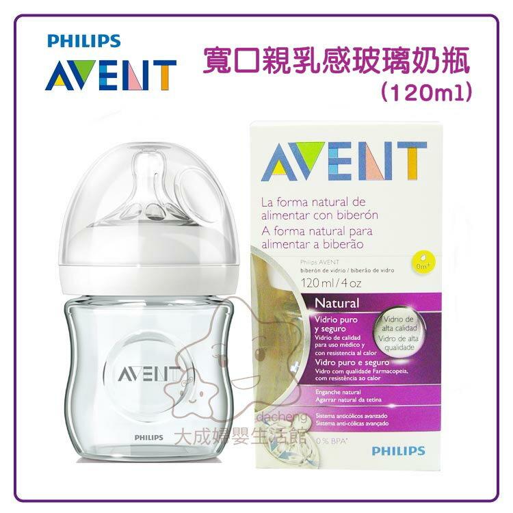 【大成婦嬰】AVENT 寬口親乳感玻璃奶瓶(E65A102001)120ml / 1入