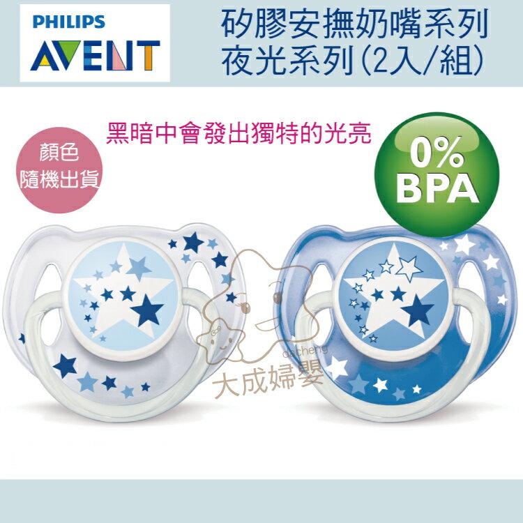 【大成婦嬰】AVENT 新安怡 矽膠安撫奶嘴-夜光1組2入(0-6m) E65A1600004 隨機出貨,不挑色