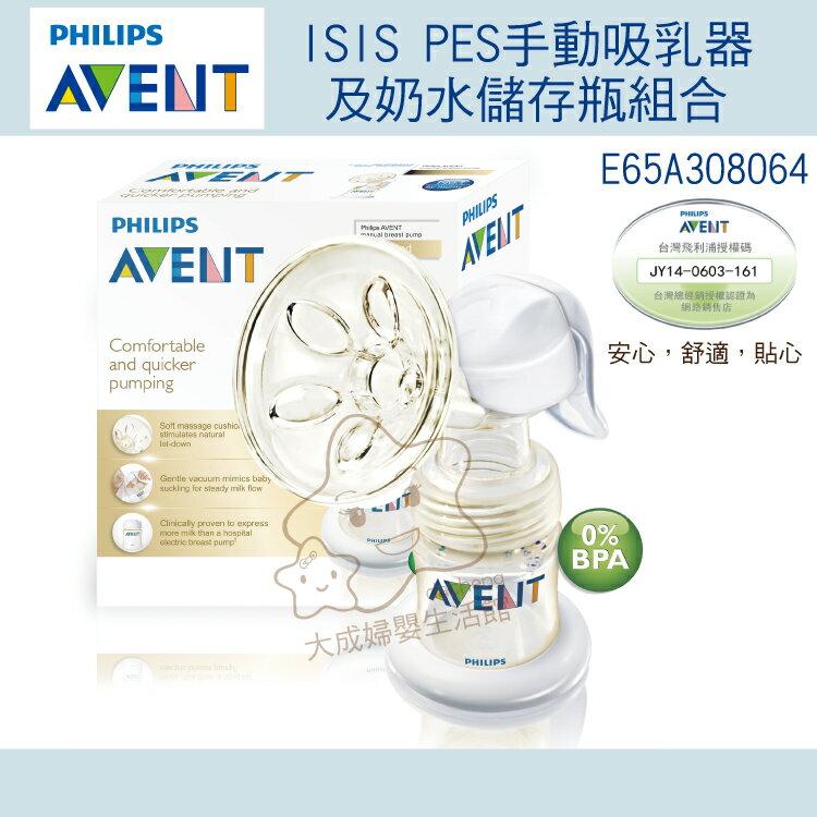 【大成婦嬰】AVENT ISIS PES 手動吸乳器及奶水儲存瓶組合(E65A308064)