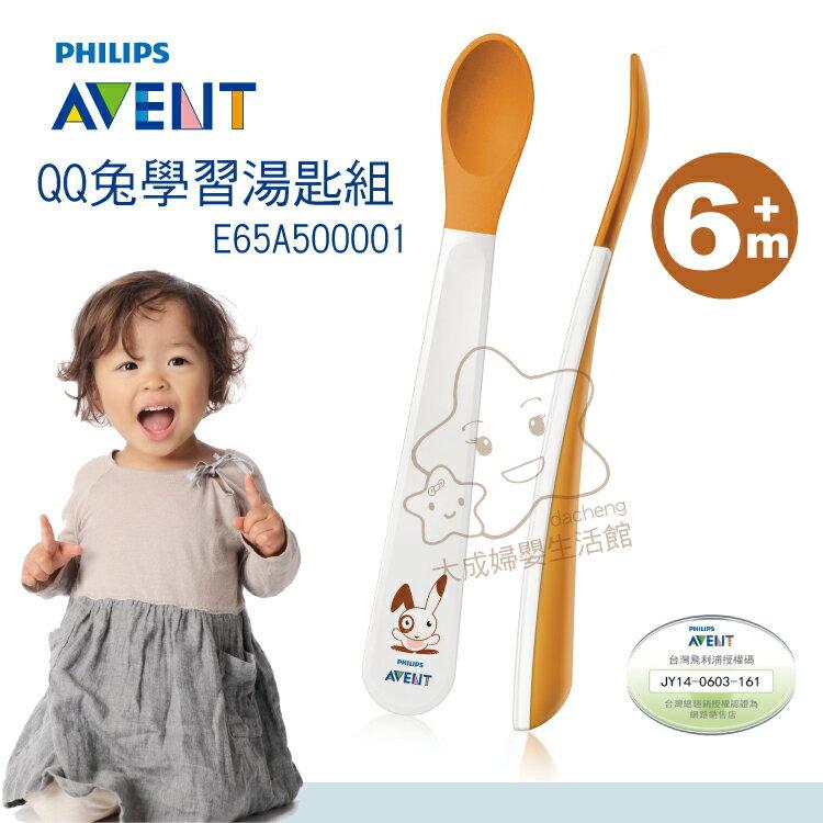 【大成婦嬰】 AVENT QQ兔學習湯匙 E65A500001(6個月起) 2入/組 公司貨 餵食湯匙 0