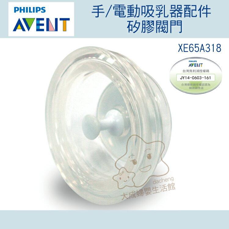 【大成婦嬰】AVENT 手/電動吸乳器配件(矽膠閥門) XEA65318