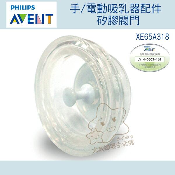 大成婦嬰生活館:【大成婦嬰】AVENT手電動吸乳器配件(矽膠閥門)XEA65318