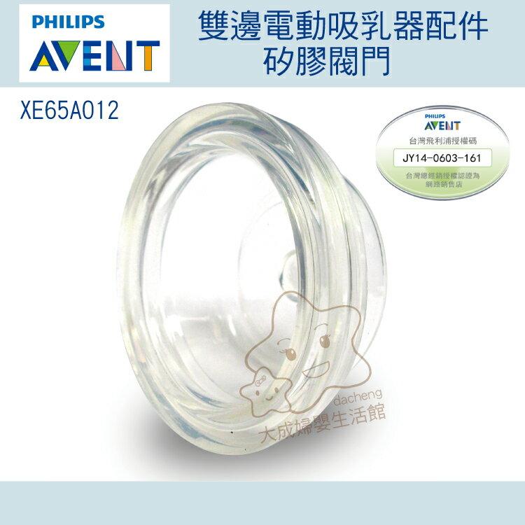 【大成婦嬰】AVENT 雙邊電動吸乳器配件(矽膠閥門) XE65A012