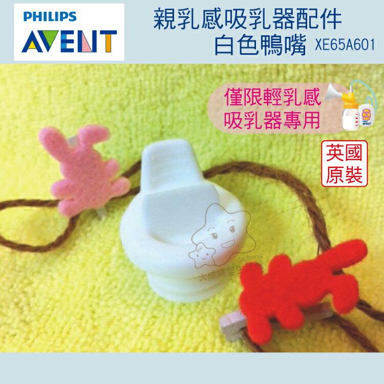 【大成婦嬰】AVENT 輕乳感吸乳器專用配件(白色鴨嘴) XE651601