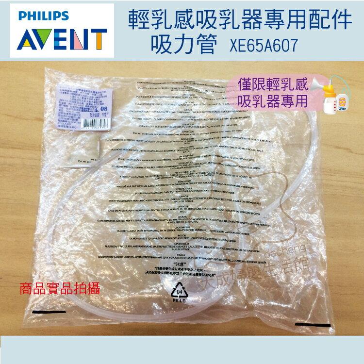 【大成婦嬰】AVENT 輕乳感吸乳器專用配件(吸力管)