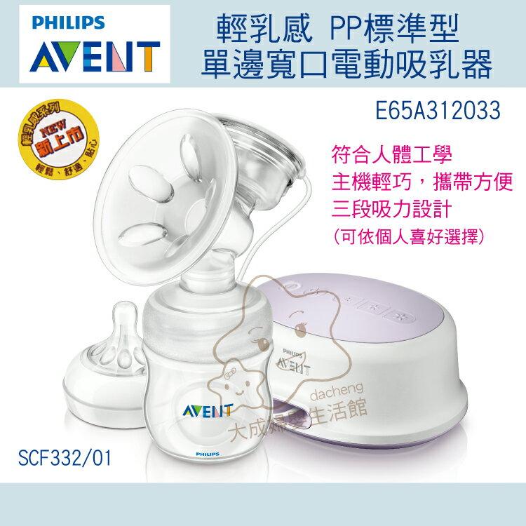 【大成婦嬰】AVENT PP 輕乳感單邊電動吸乳器(E65A312033) 吸乳器 寬口 全新上市 1