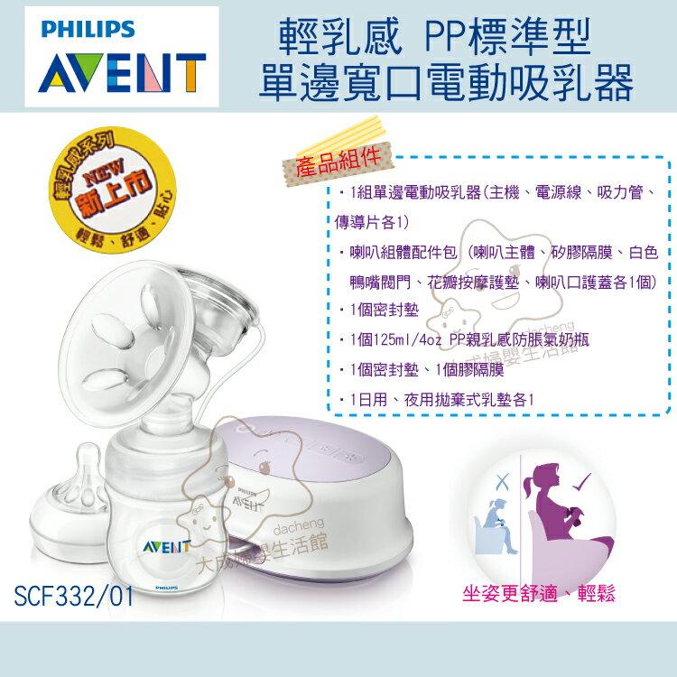 【大成婦嬰】AVENT PP 輕乳感單邊電動吸乳器(E65A312033) 吸乳器 寬口 全新上市