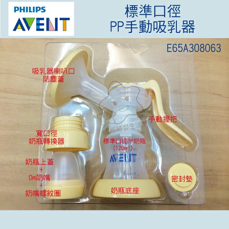 【大成婦嬰】AVENT PP 標準口徑手動吸乳器 (E65A308063))