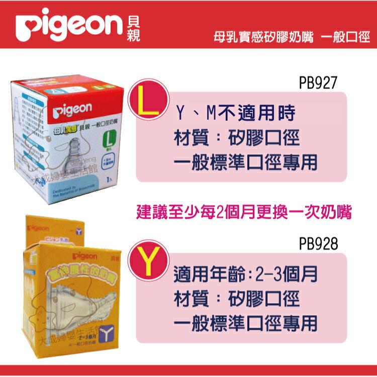 【大成婦嬰】Pigeon 貝親 母乳實感 標準口徑 矽膠奶嘴 (一般口徑) 0
