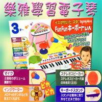 【大成婦嬰】Toyroyal 樂雅 學習電子琴 (TF8867)