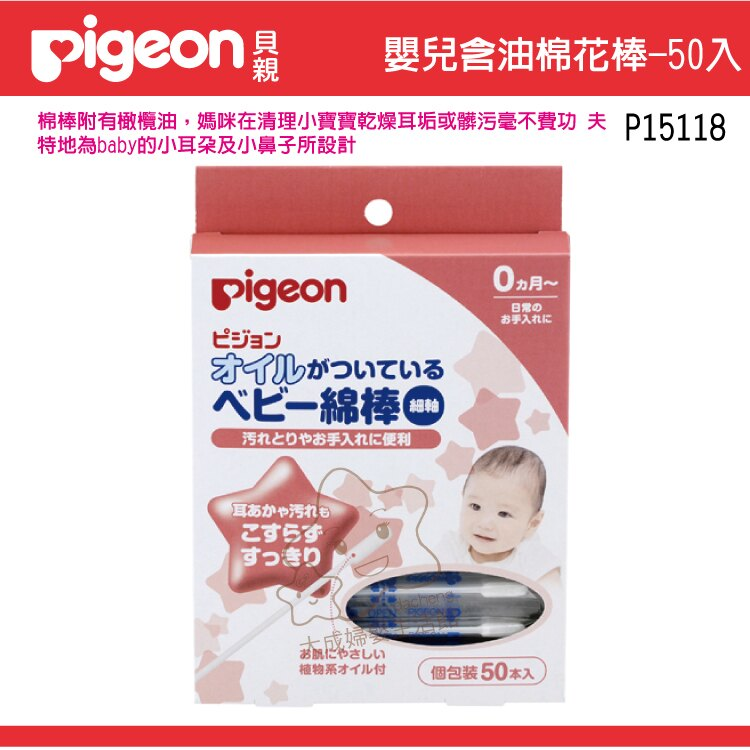【大成婦嬰】Pigeon 貝親 嬰兒含油棉花棒(P15118) 50入 橄欖油 棉棒