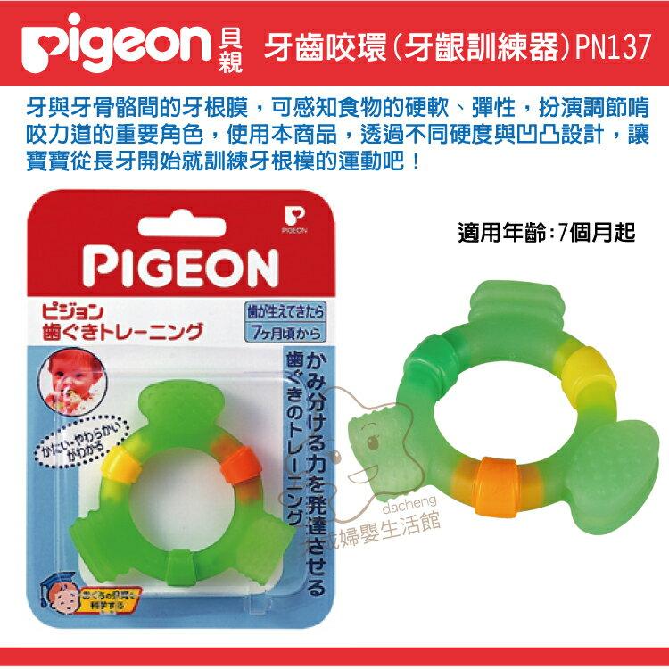 【大成婦嬰】Pigeon 貝親 牙齒咬環 固齒器系列 (嘴唇訓練、牙齦訓練) 0