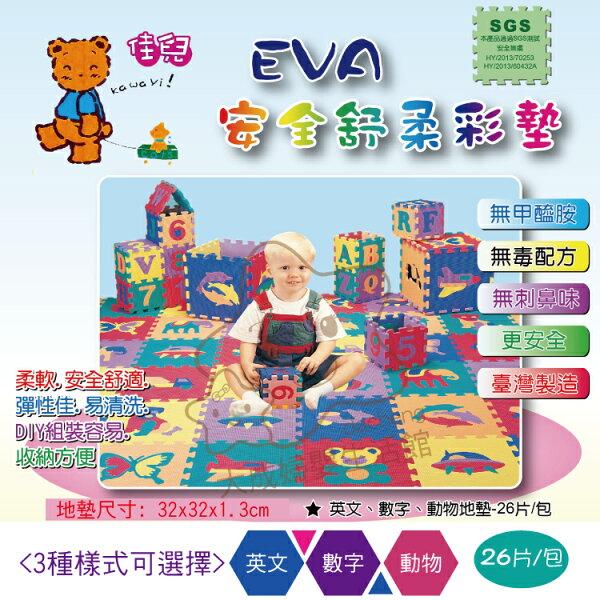 大成婦嬰生活館:【大成婦嬰】新款EVA.無味.無毒.(字母.數字.動物)地墊(10片組)