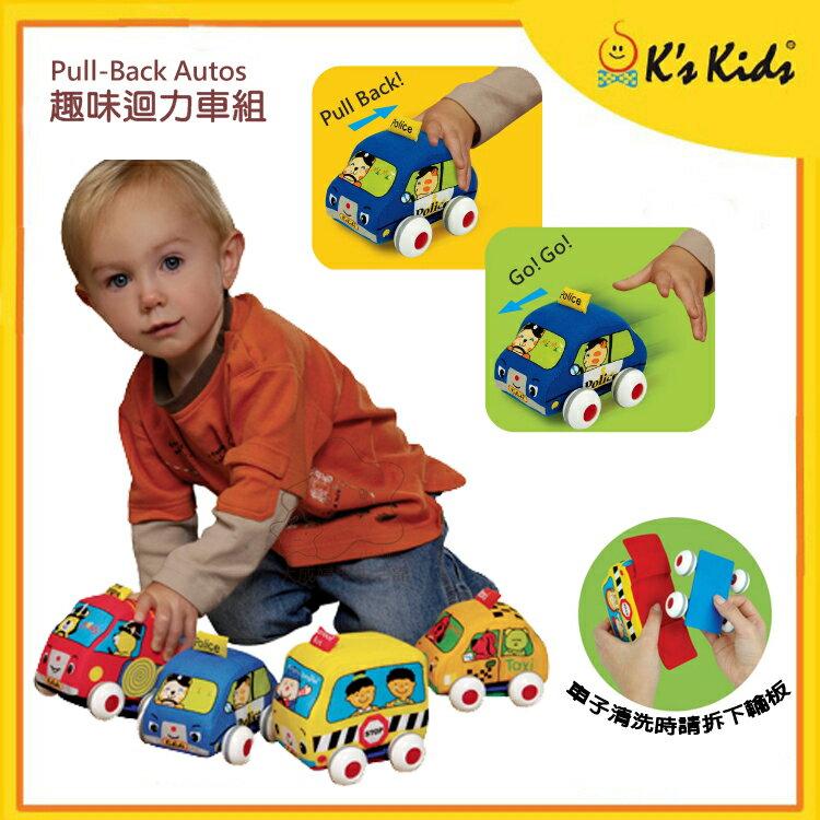 【大成婦嬰】K s Kids 奇智奇思 趣味迴力車組00201 校車/警車/消防車/計程車 1