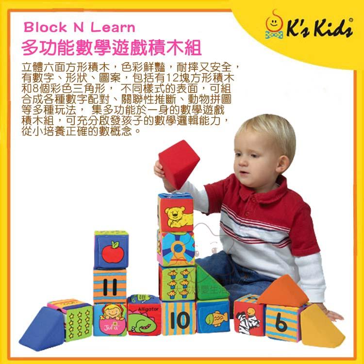 【大成婦嬰】K s Kids 奇智奇思 多功能數學遊戲積木組00215 軟積木 益智積木