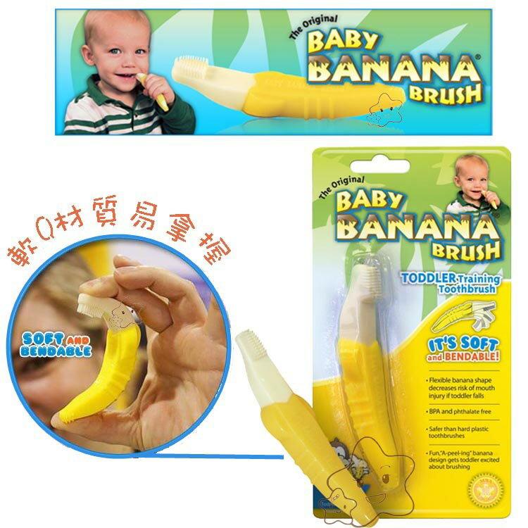 【大成婦嬰】Baby Banana 香蕉固齒器 (001) 幼兒牙刷 香蕉牙刷 1-2歲
