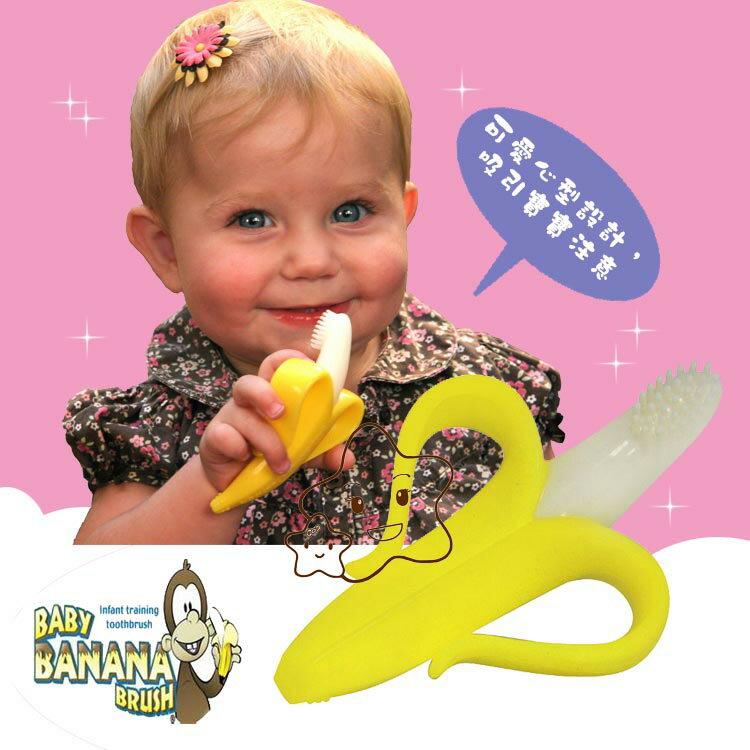 【大成婦嬰】Baby Banana 心型香蕉安全牙刷003 剝皮香蕉固齒器