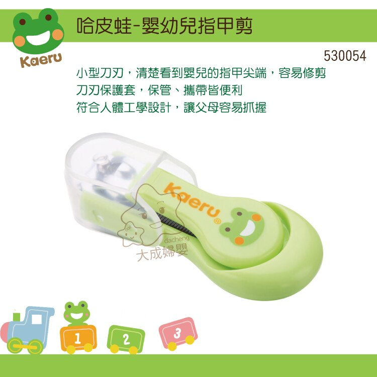 【大成婦嬰】Kaeru 哈皮蛙 嬰幼兒指甲剪(530054) 適用於9個月以上小寶寶 - 限時優惠好康折扣
