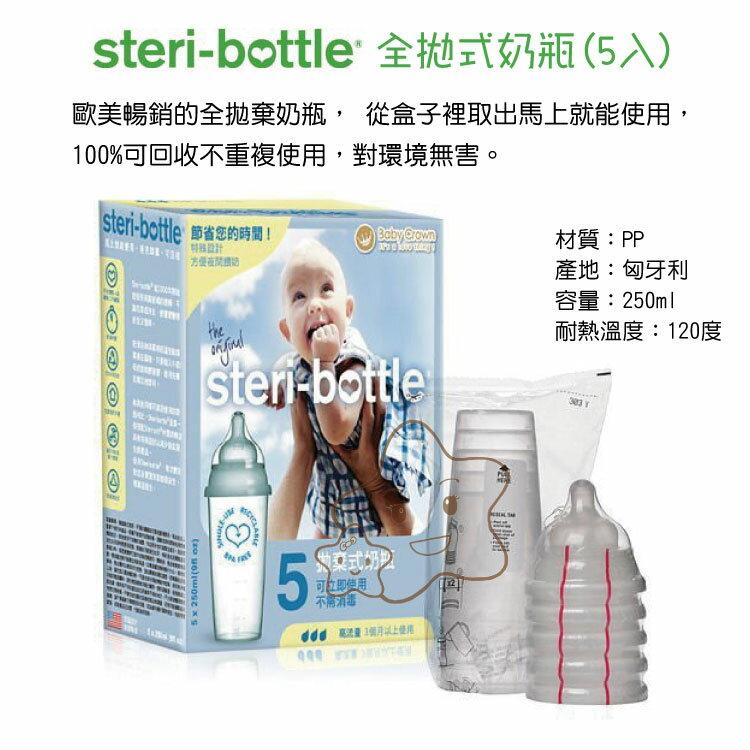【大成婦嬰】英國 唯特 Steribottle 全拋式奶瓶00030(5入) 3個月以上適用 外出 攜帶方便
