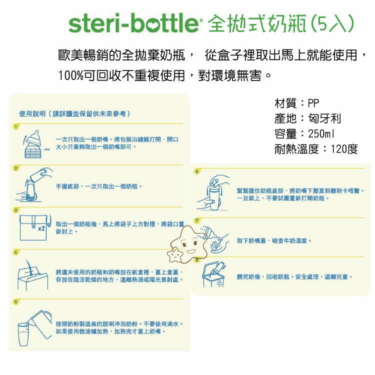 【大成婦嬰】英國 唯特 Steribottle 全拋式奶瓶00030(5入) 3個月以上適用 外出 攜帶方便 2
