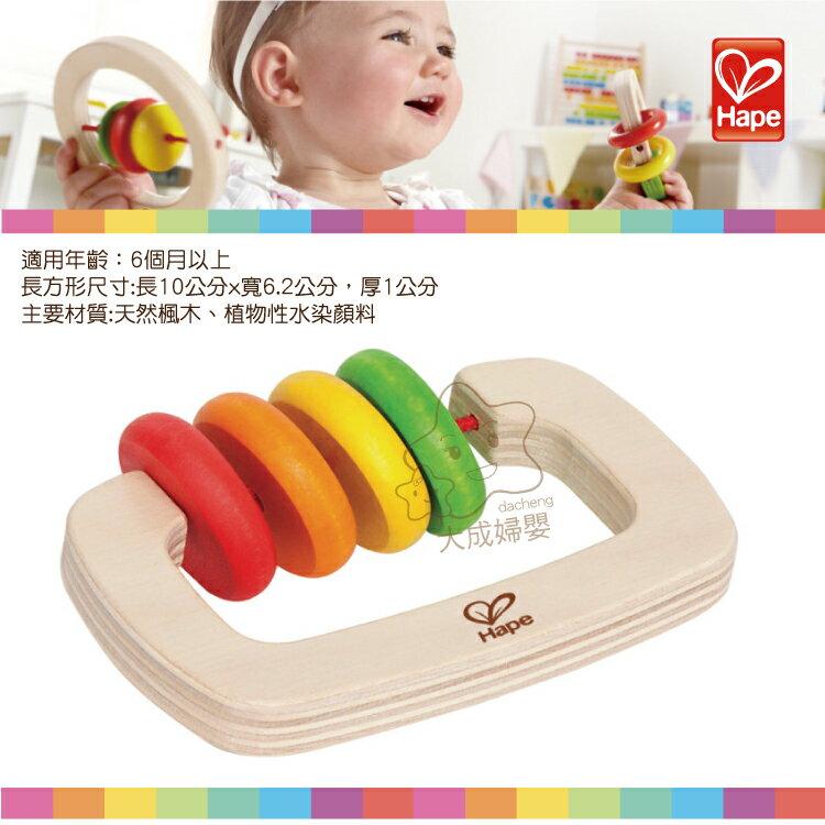 【大成婦嬰】德國 Hape 愛傑卡 木製搖鈴 E10011(長型、方形、圓型可選擇) 1