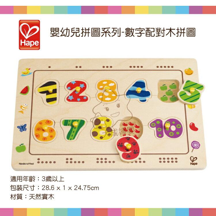 【大成婦嬰】德國 Hape 愛傑卡 ABC(E1501)、數字(E1500)配對木拼圖系列